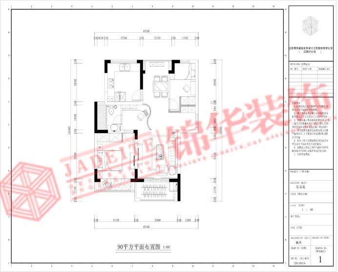 江阴·苏龙苑-装修设计方案-无锡锦华装饰