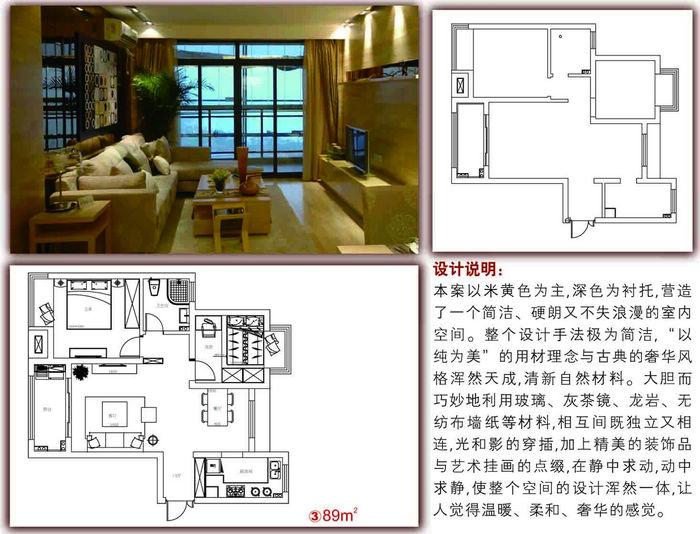 太湖国际聆湖89平米户型解析 -装修设计方案-无锡锦华